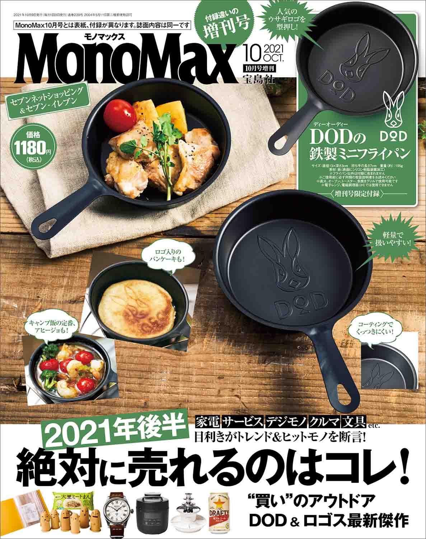 MonoMax 2021年10月号増刊