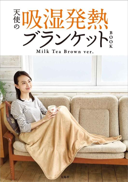 天使の吸湿発熱ブランケットBOOK Milk Tea Brown ver.