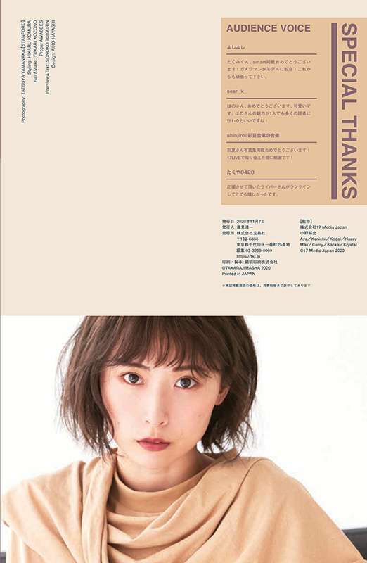 smart ×17LIVE PHOTO BOOK