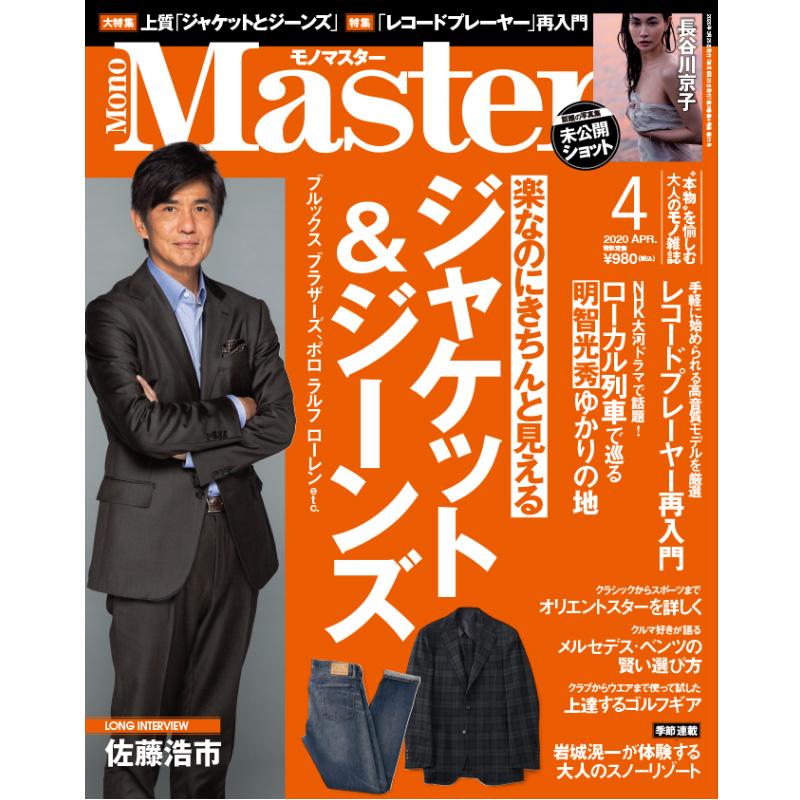MonoMaster 2020年4月号