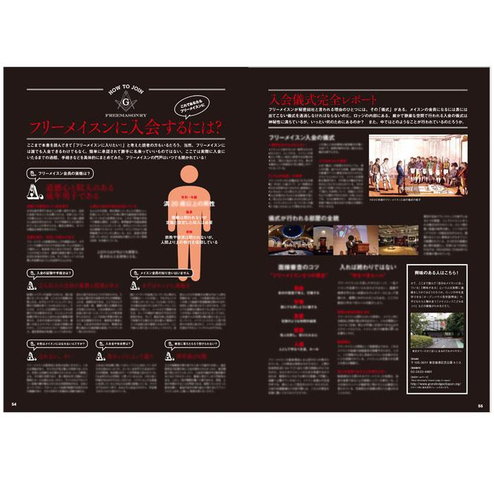 謎多き団体「フリーメイスン」全面協力ブック FACTS ABOUT FREEMASONRY BOOK #COMPASS