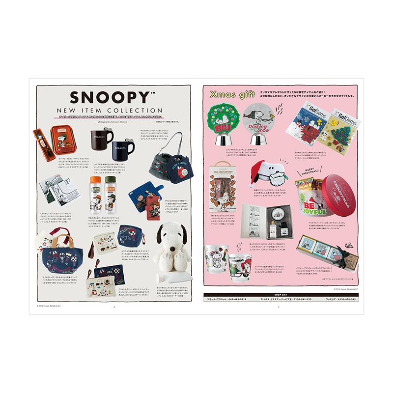 [宝D]SNOOPY PEANUTS fleece cape BOOK