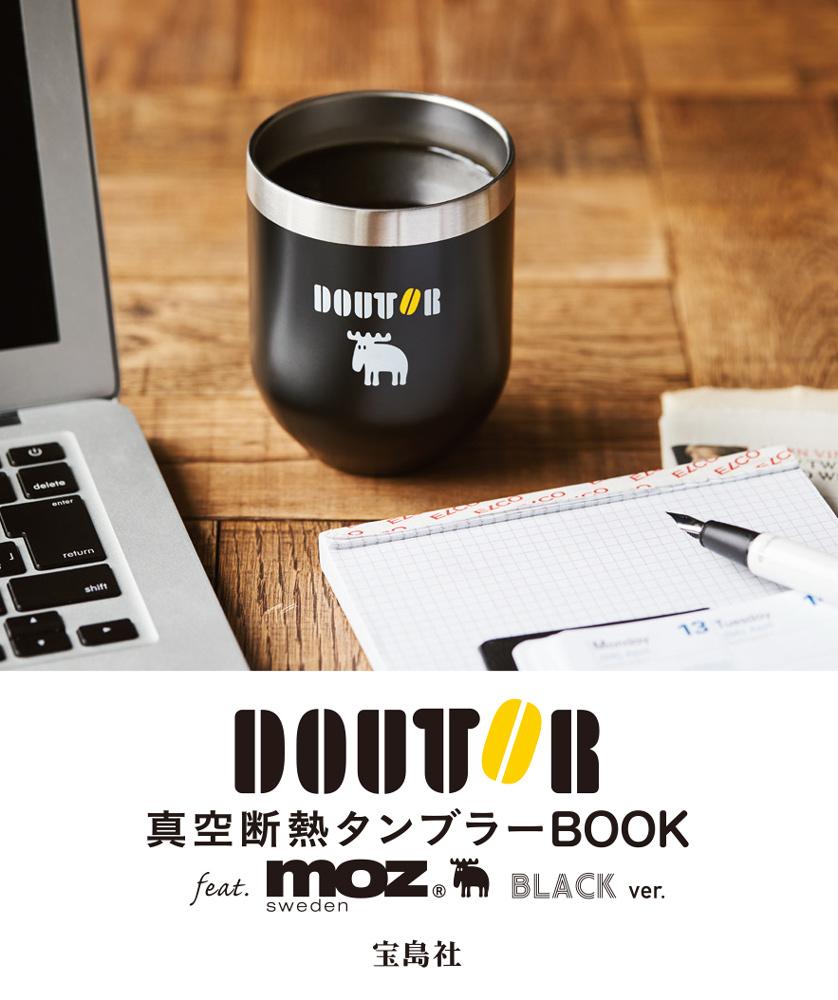 DOUTOR 真空断熱タンブラーBOOK feat.moz BLACK ver.