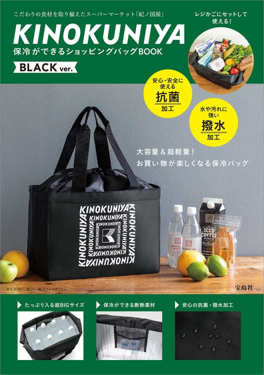 KINOKUNIYA 保冷ができるショッピングバッグBOOK BLACK ver.