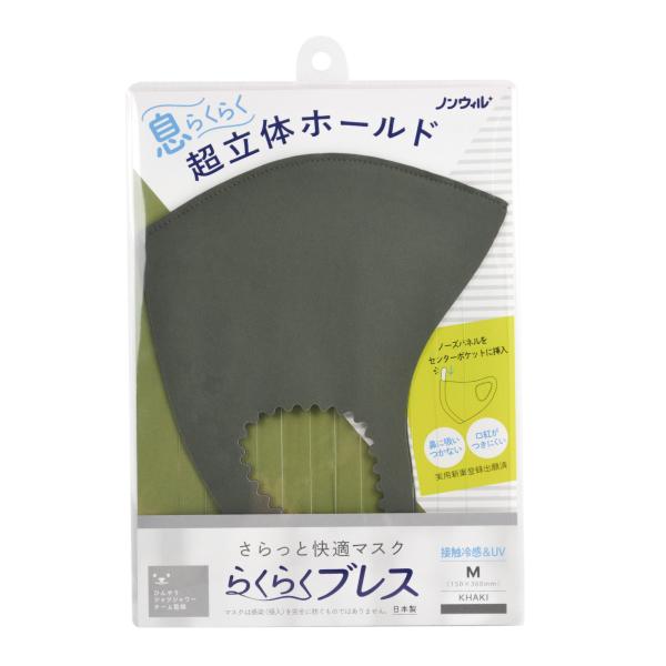 ノンウィル さらっと快適マスク らくらくブレス 【カーキ Mサイズ】