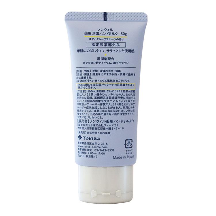 ノンウィル 薬用ハンドミルク 50g 【ゆずとグレープフルーツの香り】
