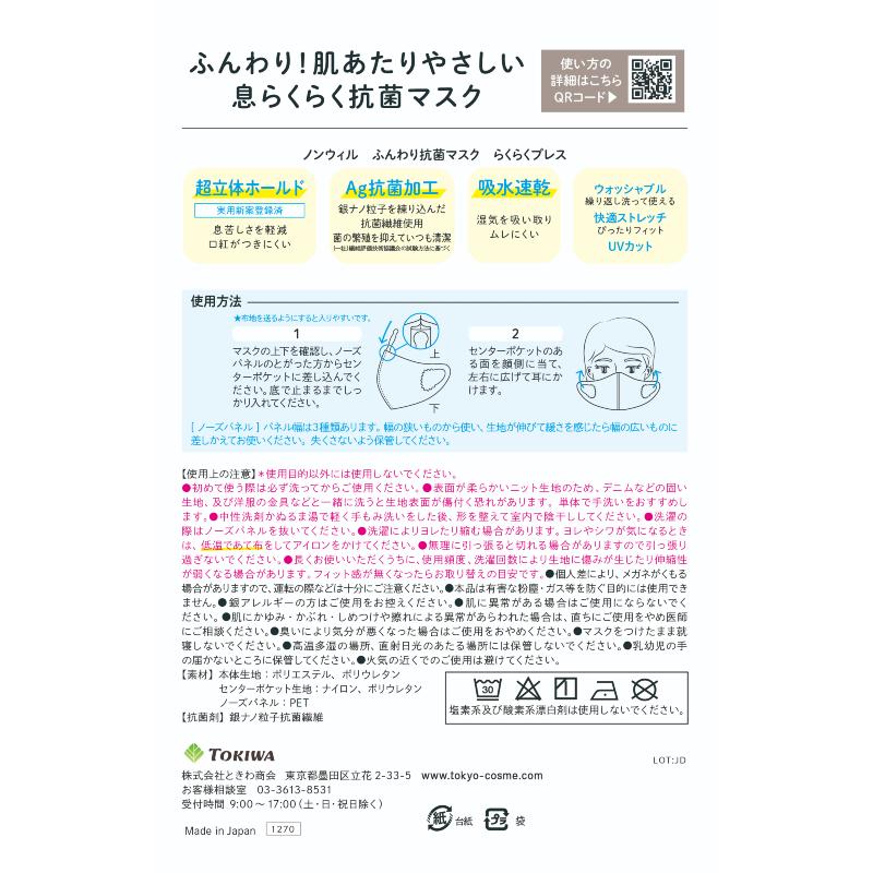 ノンウィル ふんわり抗菌マスク らくらくブレス 【グレー Lサイズ】