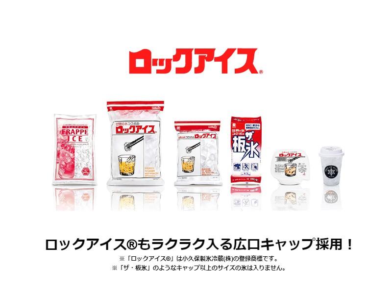ひんやり氷シャワー Premium 【COOL WAVE】