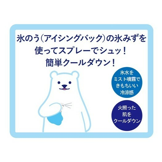 ひんやり氷シャワー 【ユニオンジャック】