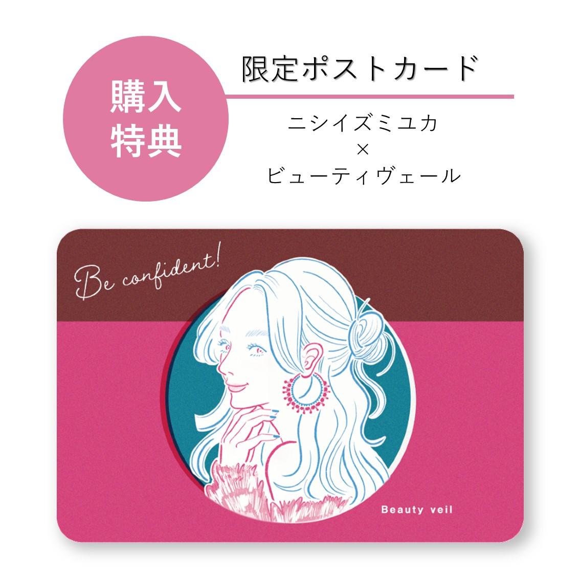 ビューティヴェール メイクキープスプレー 金木犀の香り 【限定ポストカード付き】