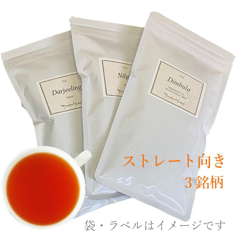� お得な 紅茶SET 『ストレート向き』
