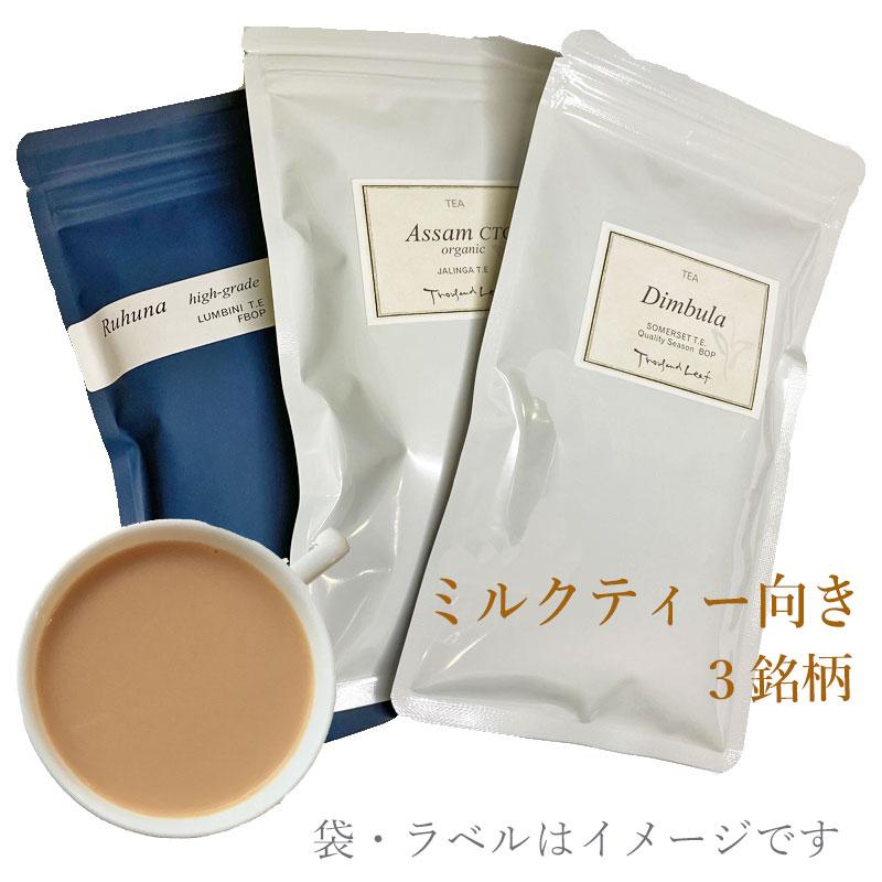 � お得な 紅茶SET 『ミルクティー向き』