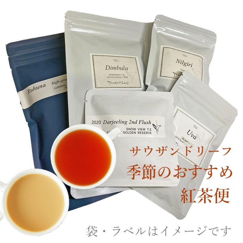 � お得な 紅茶SET 『季節のおすすめ 紅茶便』