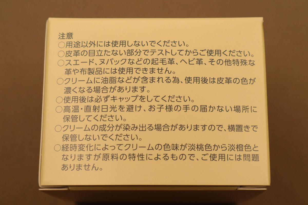 栃木レザーオリジナルレザークリーム