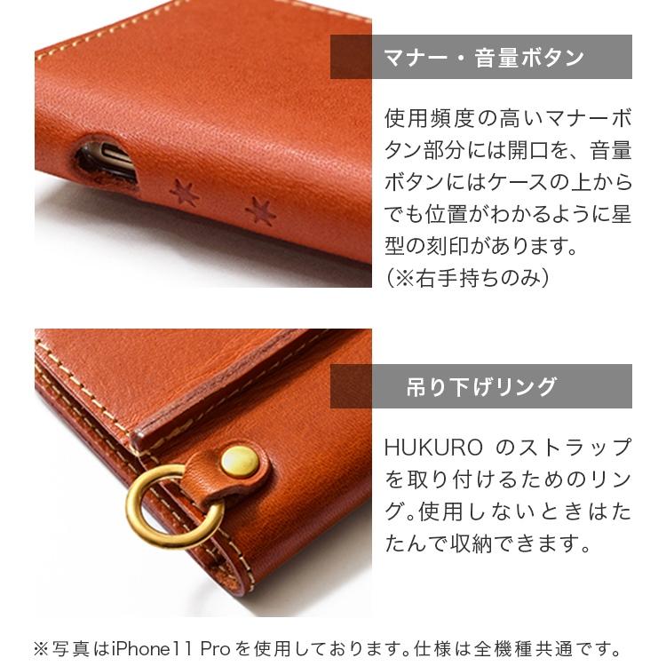 HUKURO iPhone手帳型ケース