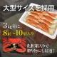 ボイルズワイガニ 3kg セクション カニ脚 ギフト 蟹