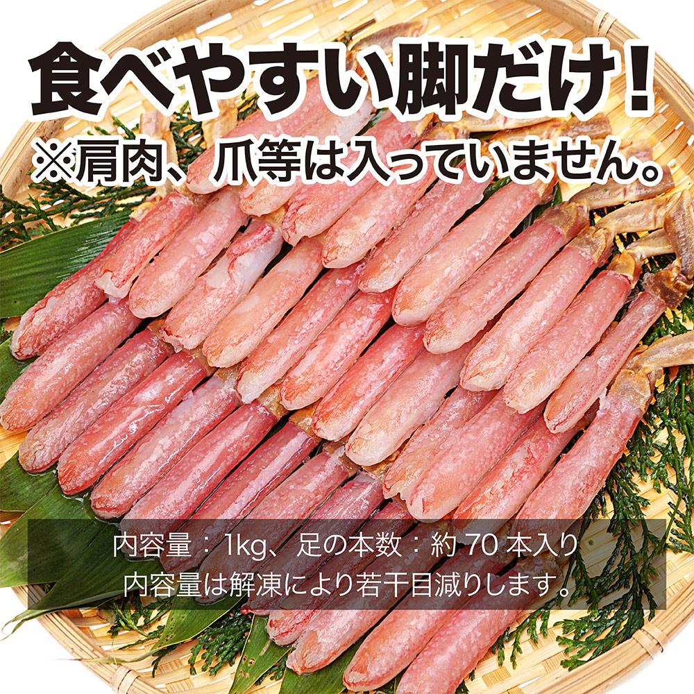 お刺身で食べられる生ズワイ蟹 太脚だけ1kg 【小型 脚約70本】