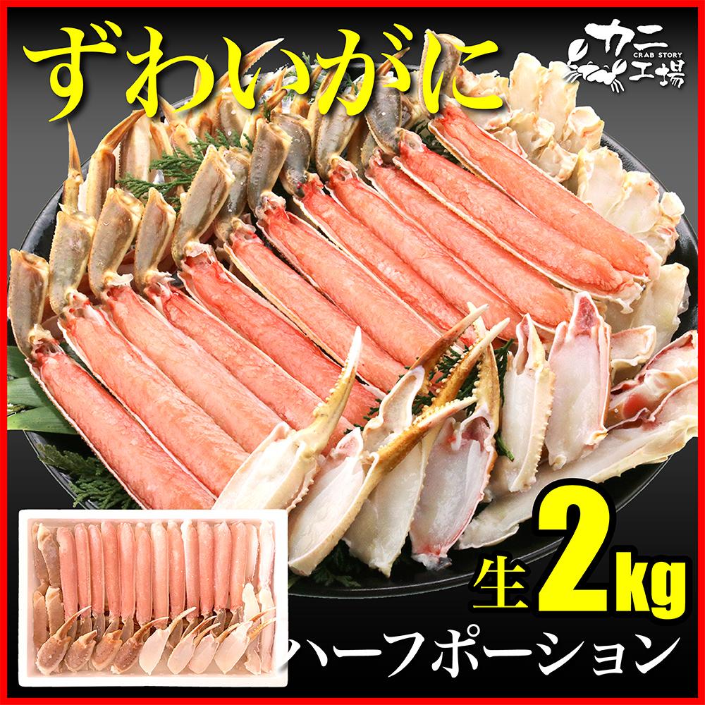 生ズワイガニ 2kg ハーフポーション 化粧箱入り ずわい 蟹