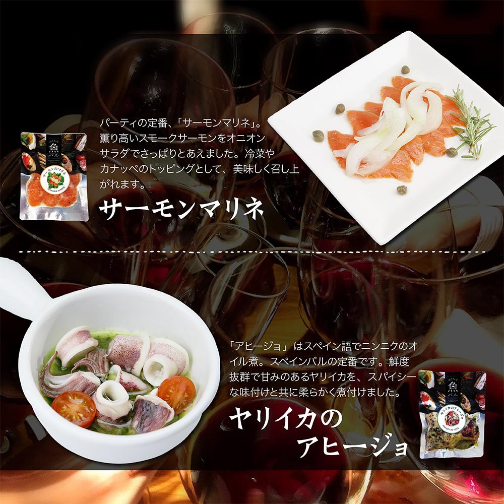 おうちで魚バルシリーズ14個セット|おうちで本格バル料理