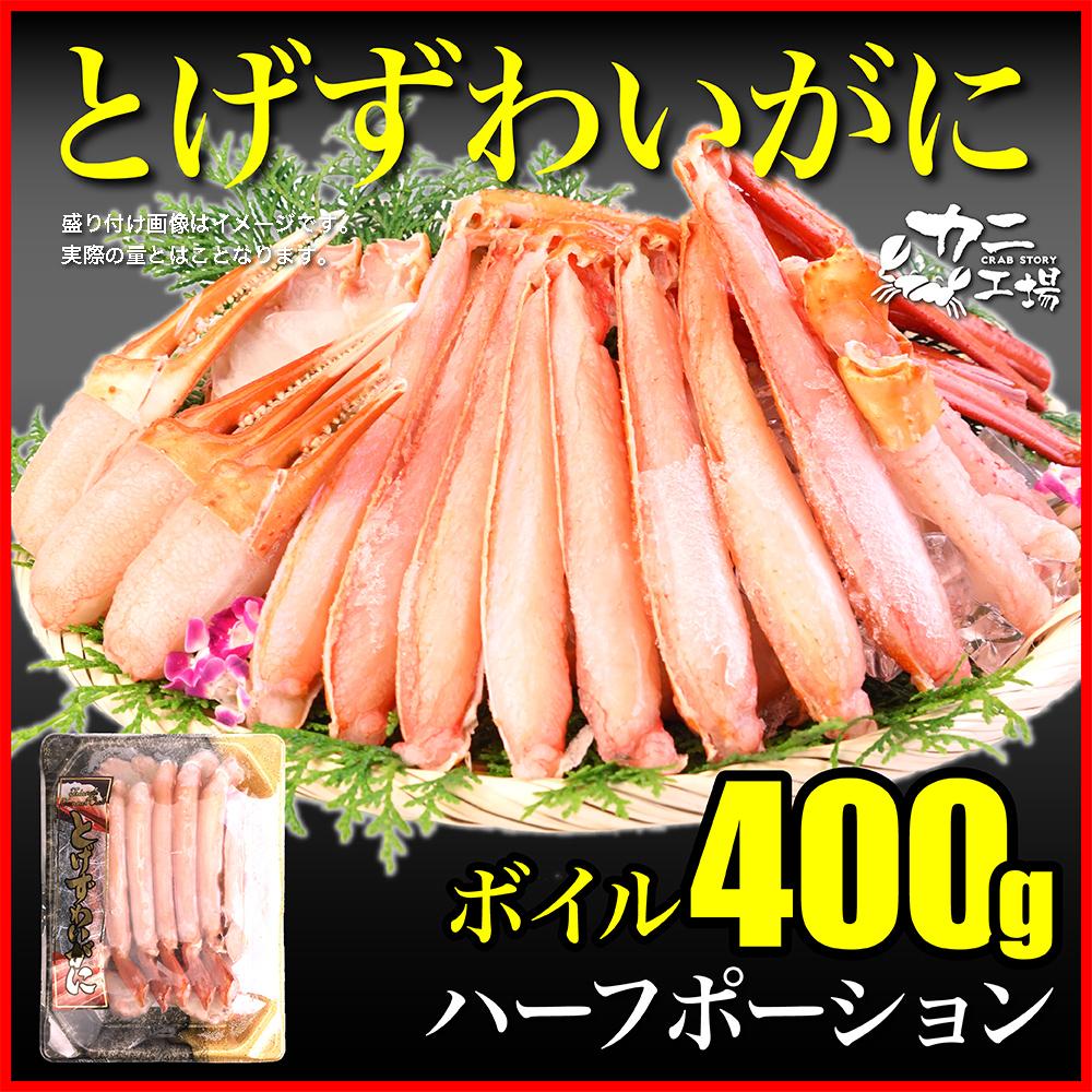 ボイルトゲズワイガニ ハーフポーション 400g ご家族で食べる場合は2パック以上がオススメ!