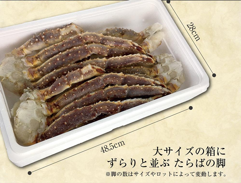 生タラバガニ 3kg セクション