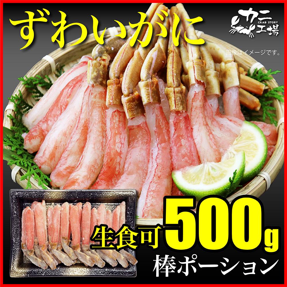 生ズワイガニ 棒ポーション 500g