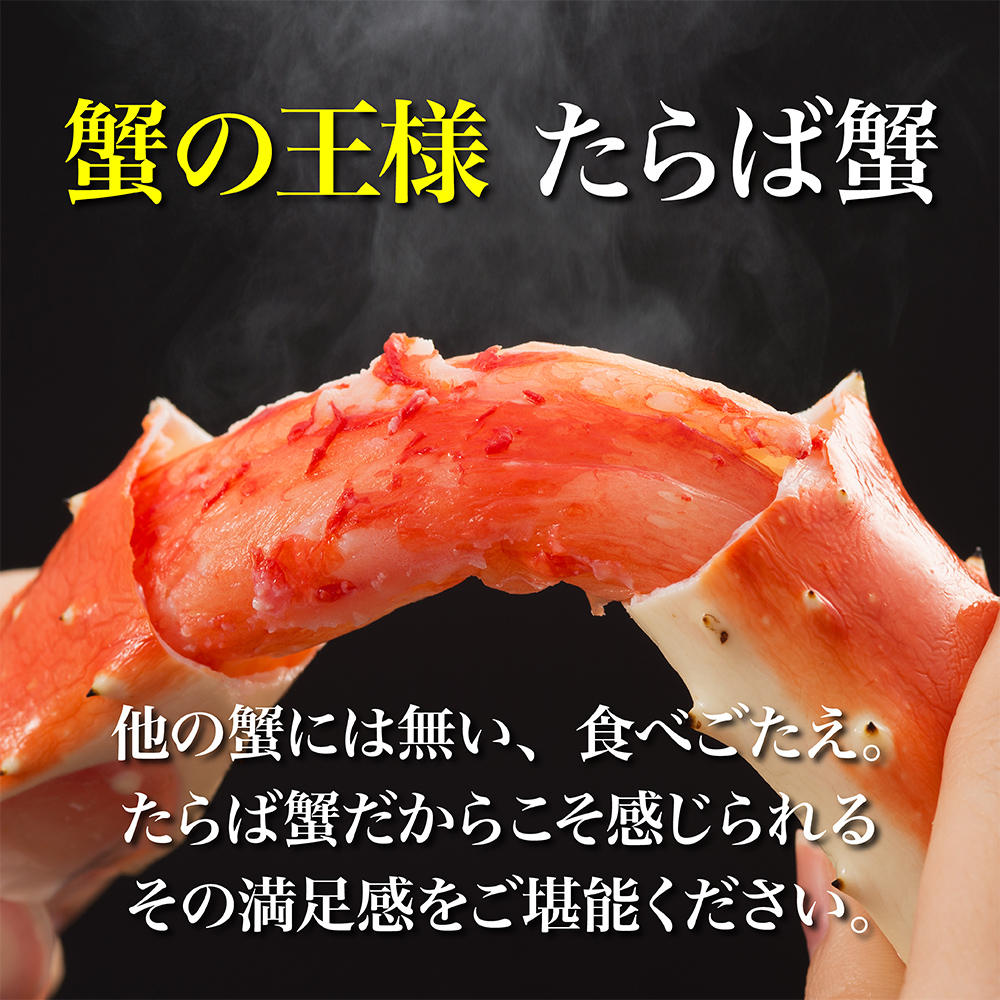 生タラバガニ 1.5kg ハーフポーション カット済み