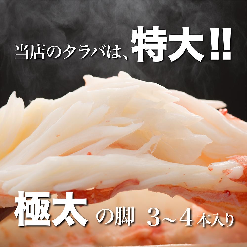 生タラバガニ 1.3kg(総重量1.5kg) ハーフポーション カット済み