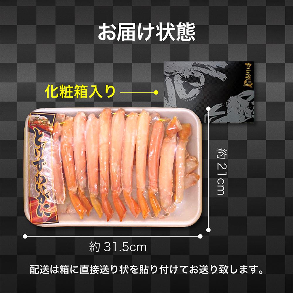 生トゲズワイガニ カット 750g