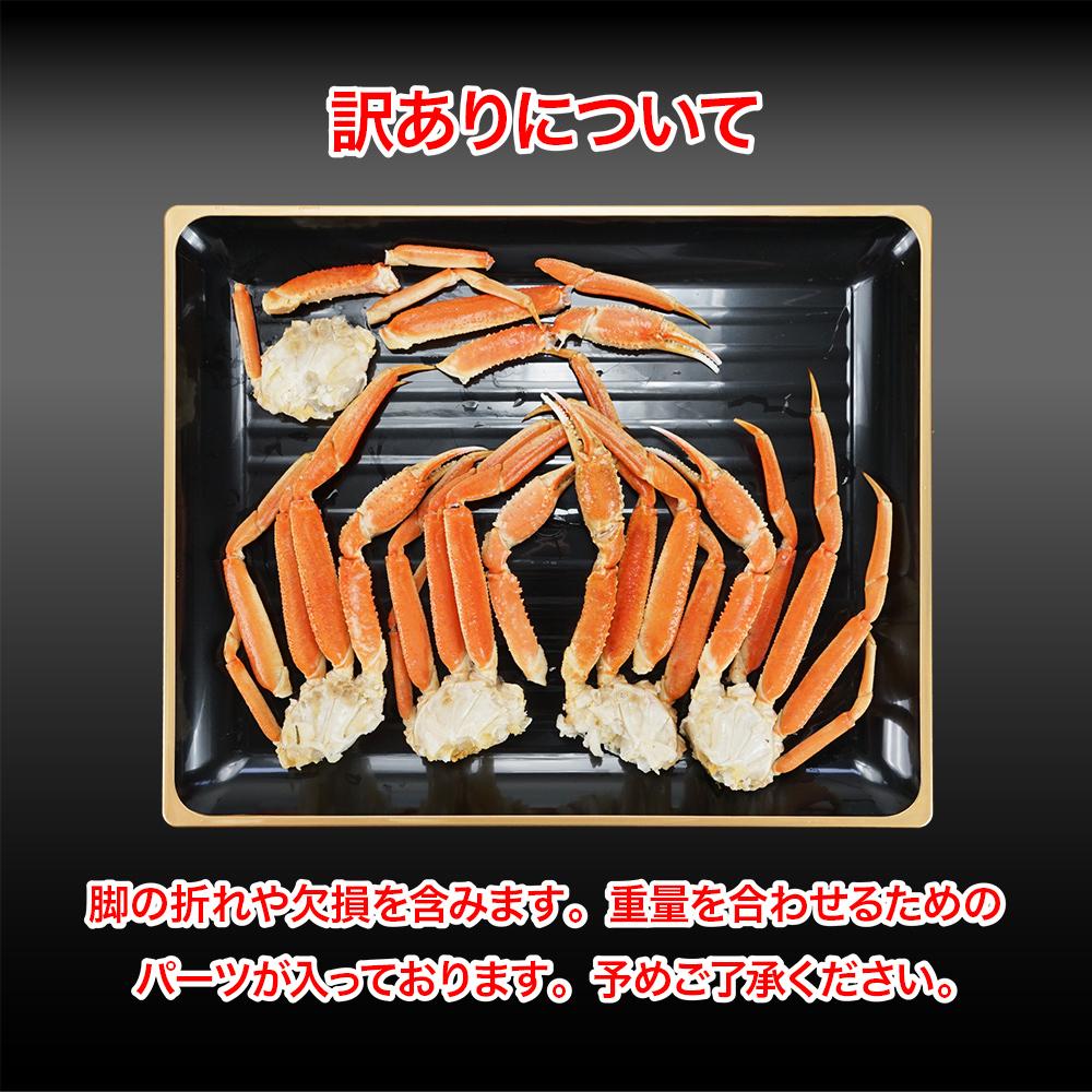 【訳あり】ボイルズワイガニ セクション 1kg【足折れ、パーツ入り】