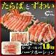 ズワイ タラバ 2大高級蟹 食べ比べセット 1.6kg(総重量1.8kg)