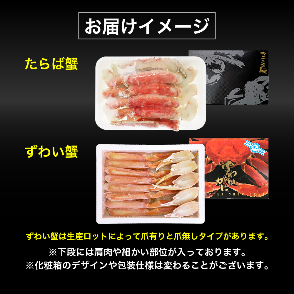 ズワイ タラバ 2大高級蟹 食べ比べセット 1.8kg(総重量2.0kg)