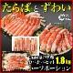 ズワイ タラバ 2大高級蟹 食べ比べセット 2.0kg(12/27より発送)