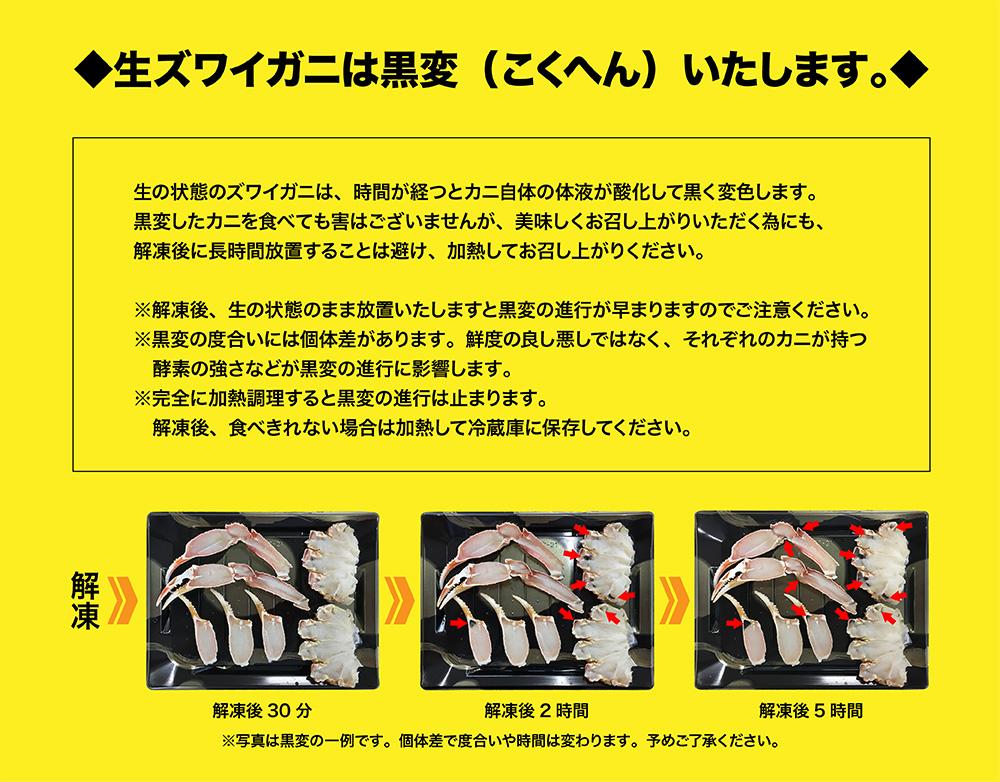 生ズワイガニ 1kg ハーフポーション 化粧箱入り ずわい 蟹