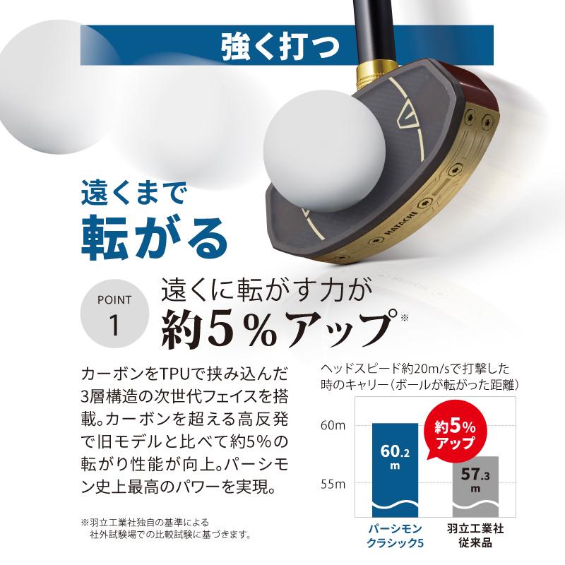 BH2914 パーシモンクラシック5 (グラウンド・ゴルフ用)