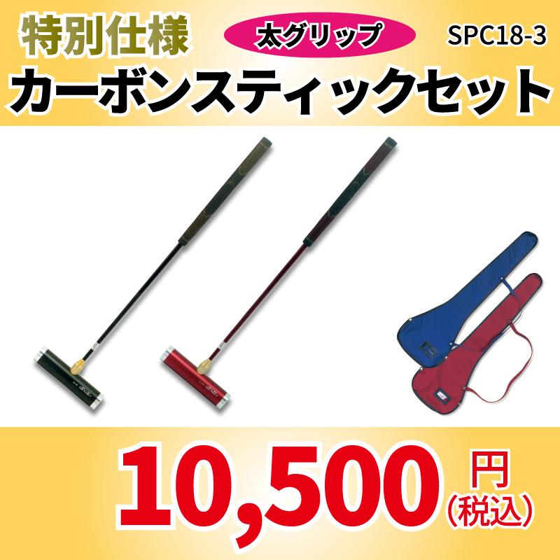 カーボンスティックセットSPC18-3 太グリップ(ゲートボール)