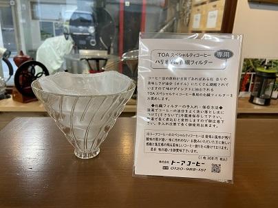 トーアコーヒーオリジナル化繊フィルター ハリオV60タイプ