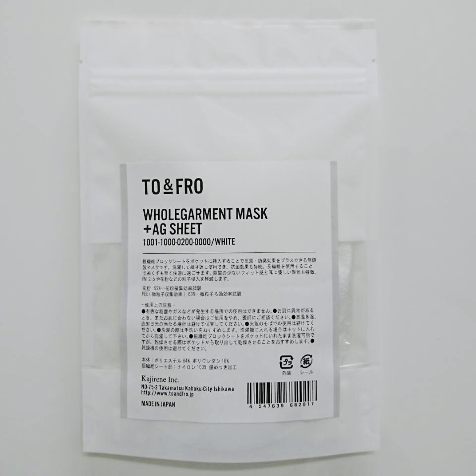 WHOLEGARMENT MASK +AG SHEET