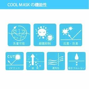 【M/L】真夏の夏マスク (売り尽くしSALE)