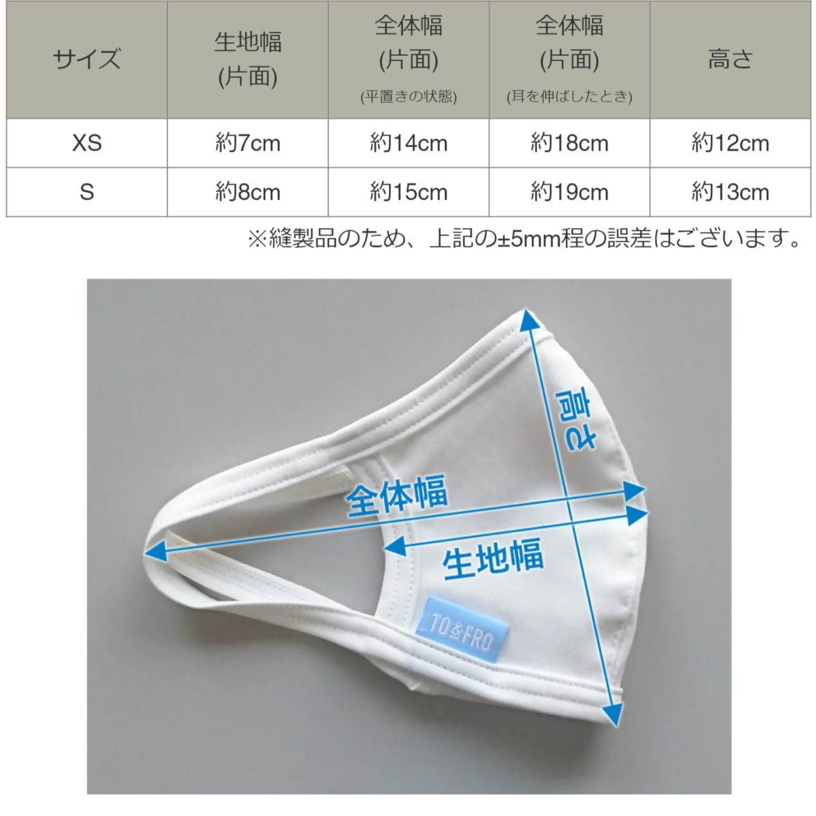 【XS/S】真夏の夏マスク (売り尽くしSALE)