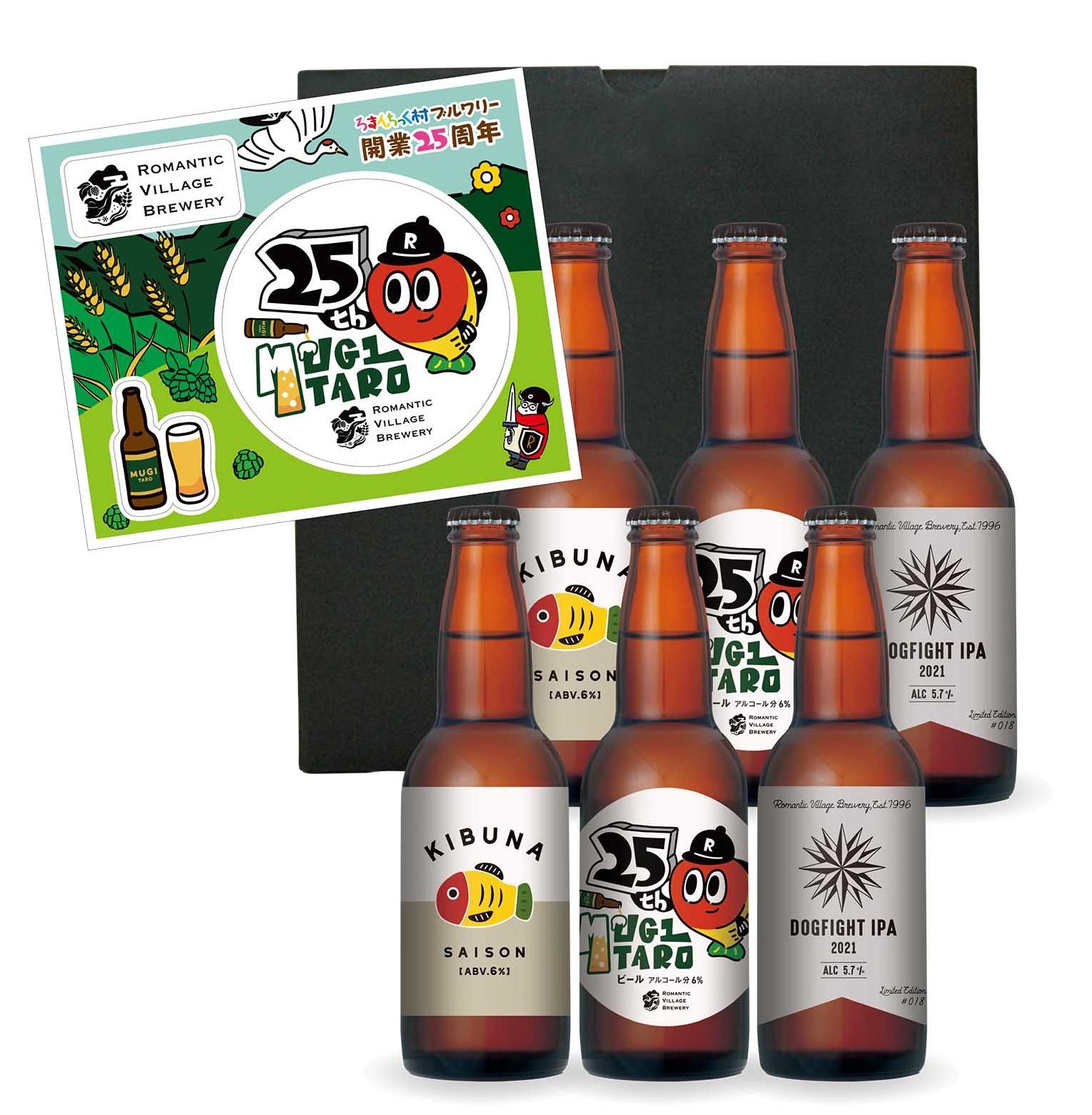 【9月12日発送開始】ろまんちっく村ブルワリー25周年記念ビールセット