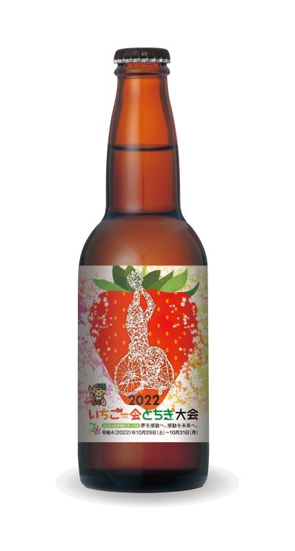 国体・障スポ オリジナルラベルビール3本セット