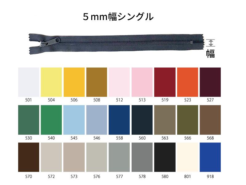 【コイルファスナー5CF】5mm幅:シングル(カラー長スラス)