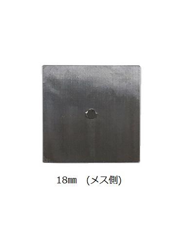 【マグネットホック カシメ式用 打台】 18mm (メス側)