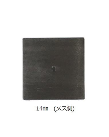 【マグネットホック カシメ式用 打台】 14mm (メス側)