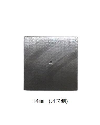 【マグネットホック カシメ式用 打台】 14mm (オス側)