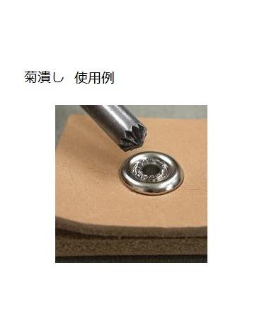 【中空鋲用 菊潰し棒】 8mm