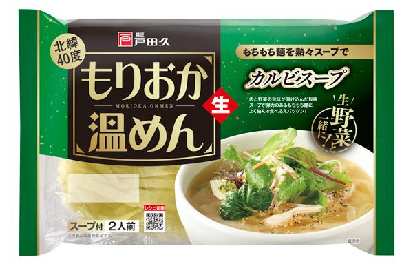 盛岡温めんカルビスープ 2食(特製スープ付)