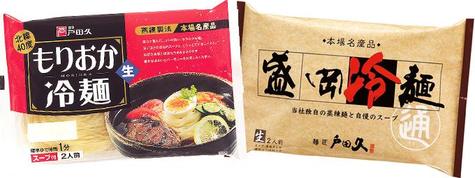 【送料込み】お試し冷麺1000円ポッキリ!