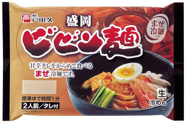 盛岡ビビン麺 2食(特製タレ付)